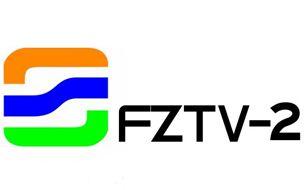 福州影视频道fztv2