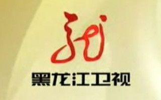 黑龙江卫视