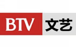 北京文艺频道BTV2