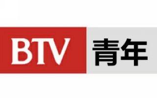 北京青年频道BTV8